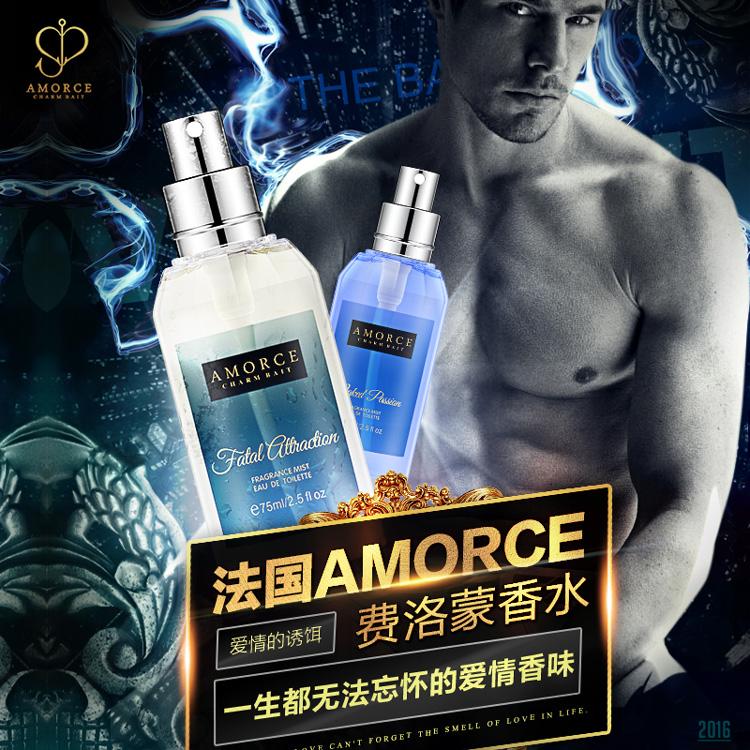 激情裸男致命诱惑费洛蒙香水75ml AMORCE-激情裸男蓝色