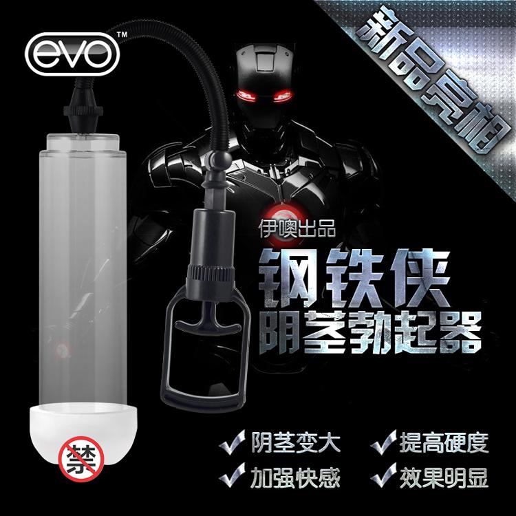 钢铁侠起勃健慰器EVO-钢铁侠不带压力表