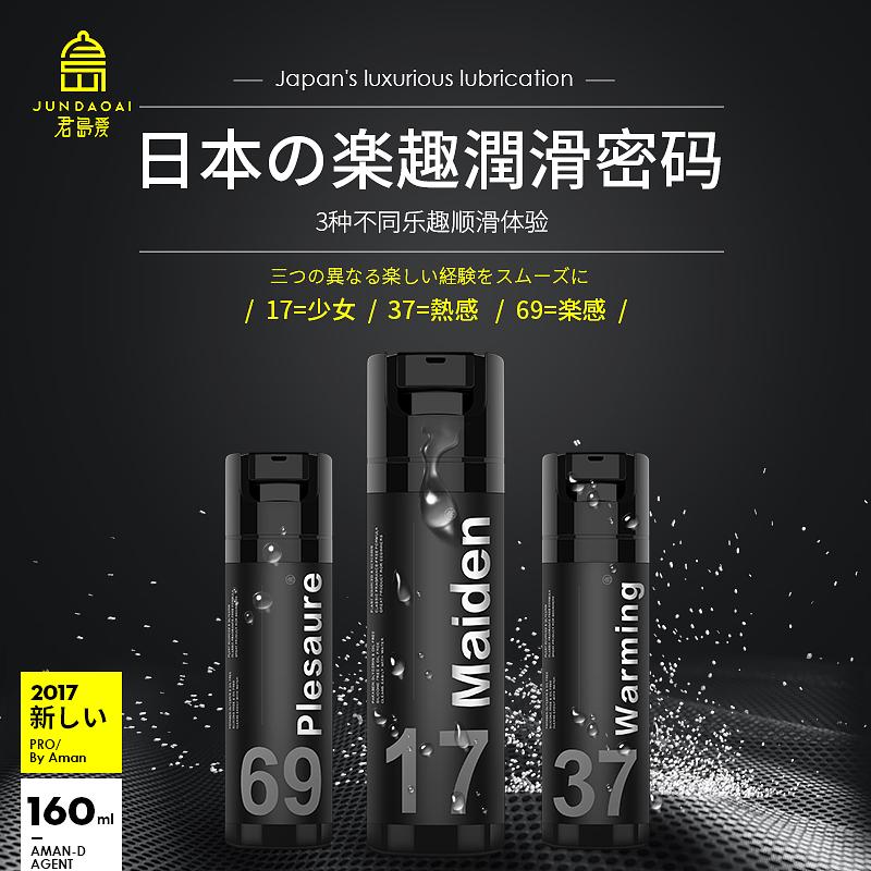润滑保湿精华液君岛爱 -热感润滑37
