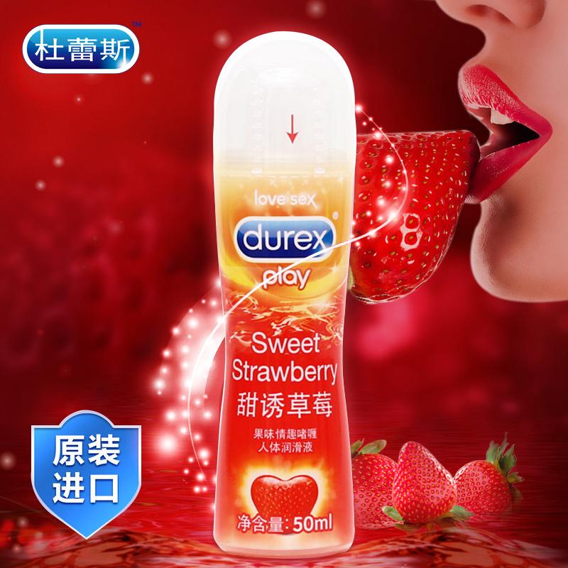 杜蕾斯甜诱草莓润滑剂50ml-甜诱草莓50ml