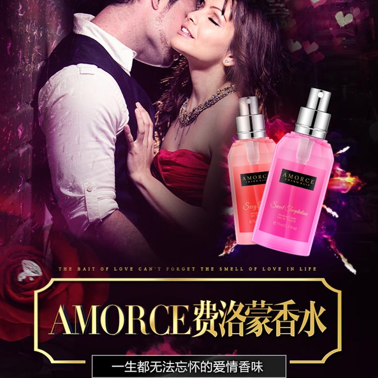 性感炸弹甜美诱惑费洛蒙香水75ml AMORCE-甜美诱惑紫...