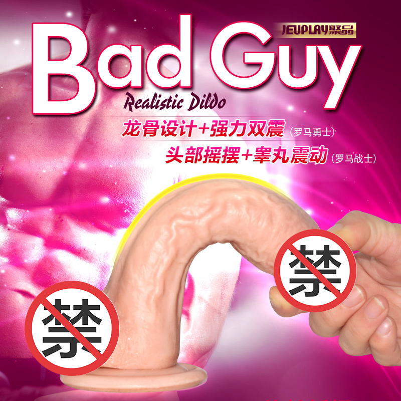 Bad Guy阳具NANOTOYS-罗马战士