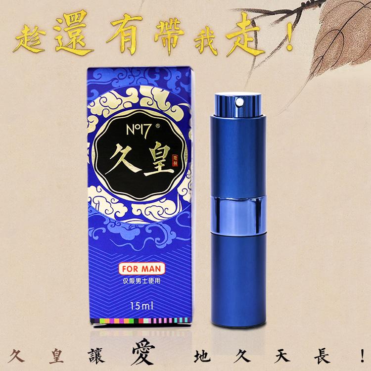 No17久皇男士外用喷剂15ml-15ml