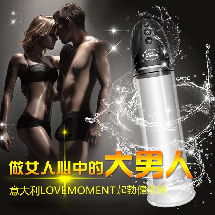 战神二代起勃健慰器Love Moment-黑色