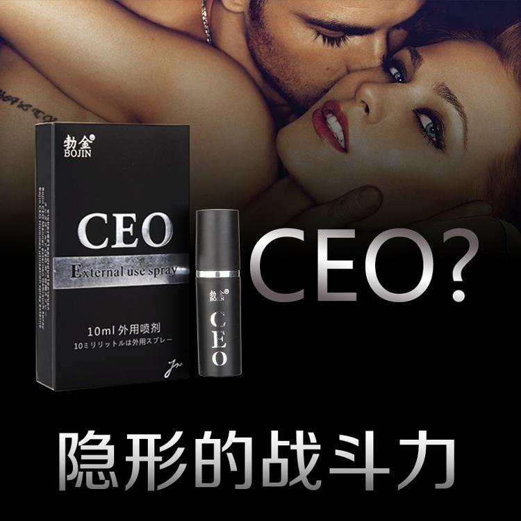 勃金CEO男士外用喷剂10ml-10ml