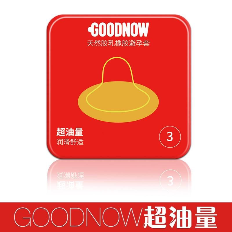 GOODNOW超润滑光面型避孕套 3只装-3只装