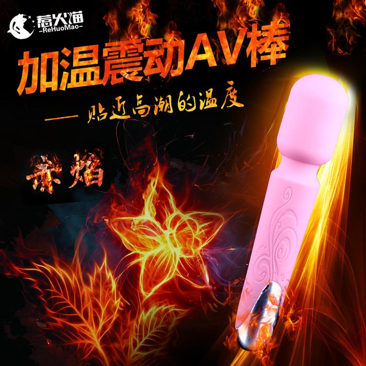 智能变频加温震动棒赤焰粉色惹火猫