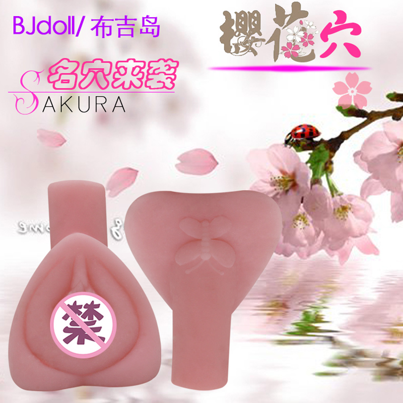 十大名器之樱花穴粉色布吉岛