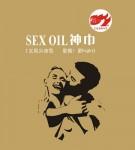 SEX OIL女用神巾倍力乐