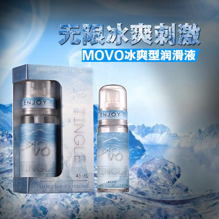 冰爽型润滑液45mlMOVO