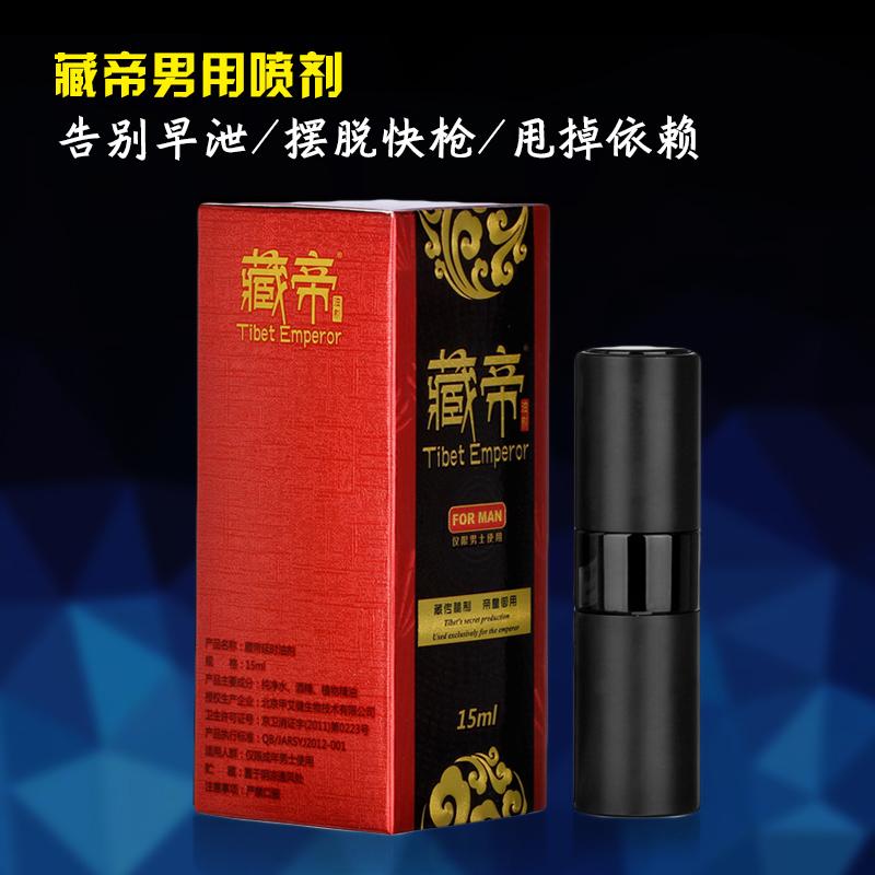藏帝喷剂(外用型)15ml藏帝