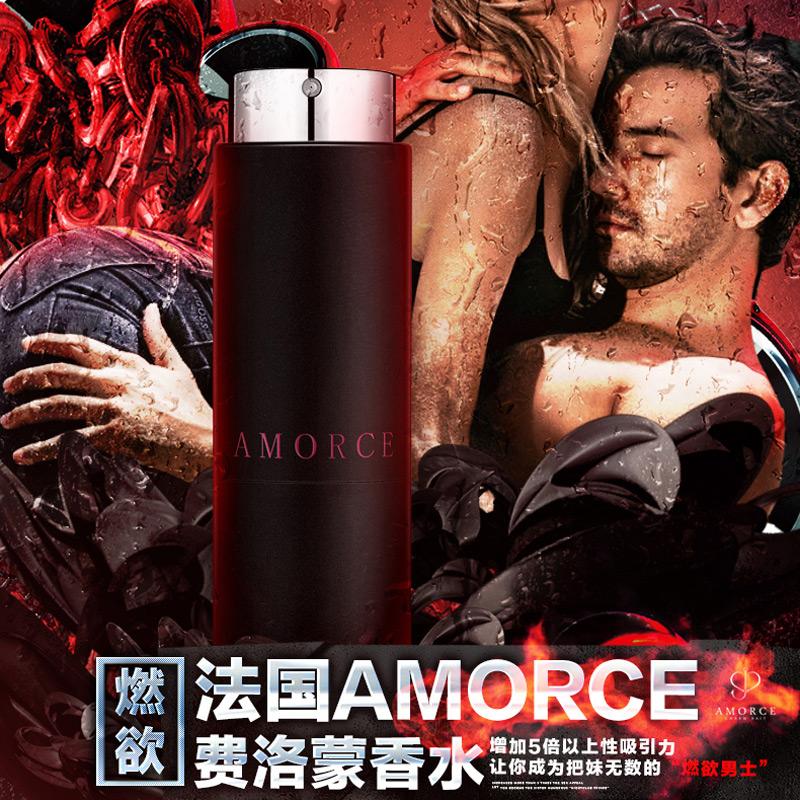 燃欲男士费洛蒙香水20ml AMORCE